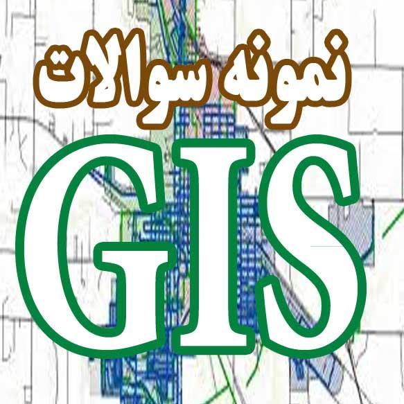 دانلود نمونه سوالات درس GIS فنی حرفه ای با جواب